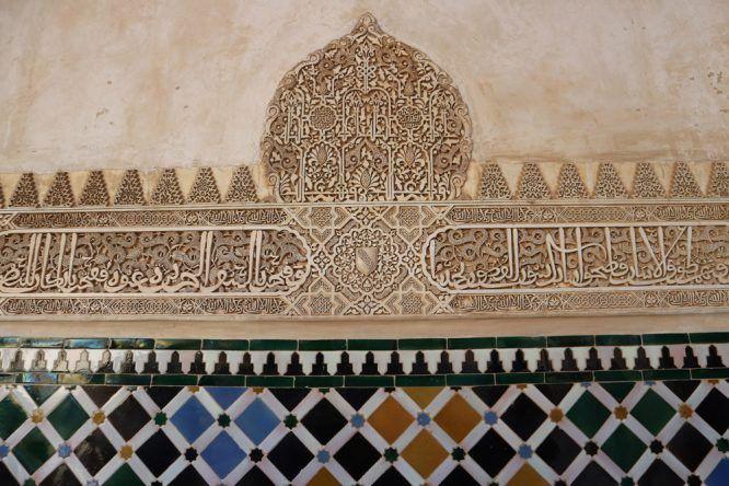 Beim Betreten des Palacio Nazaries warten bereits zahlreiche farbige Fliesen und Ornamente an den Wänden